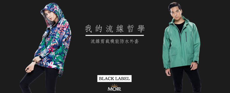 Black Label 新品上市